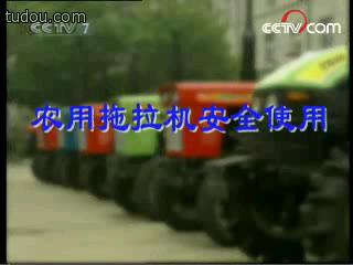 农用拖拉机的安全使用
